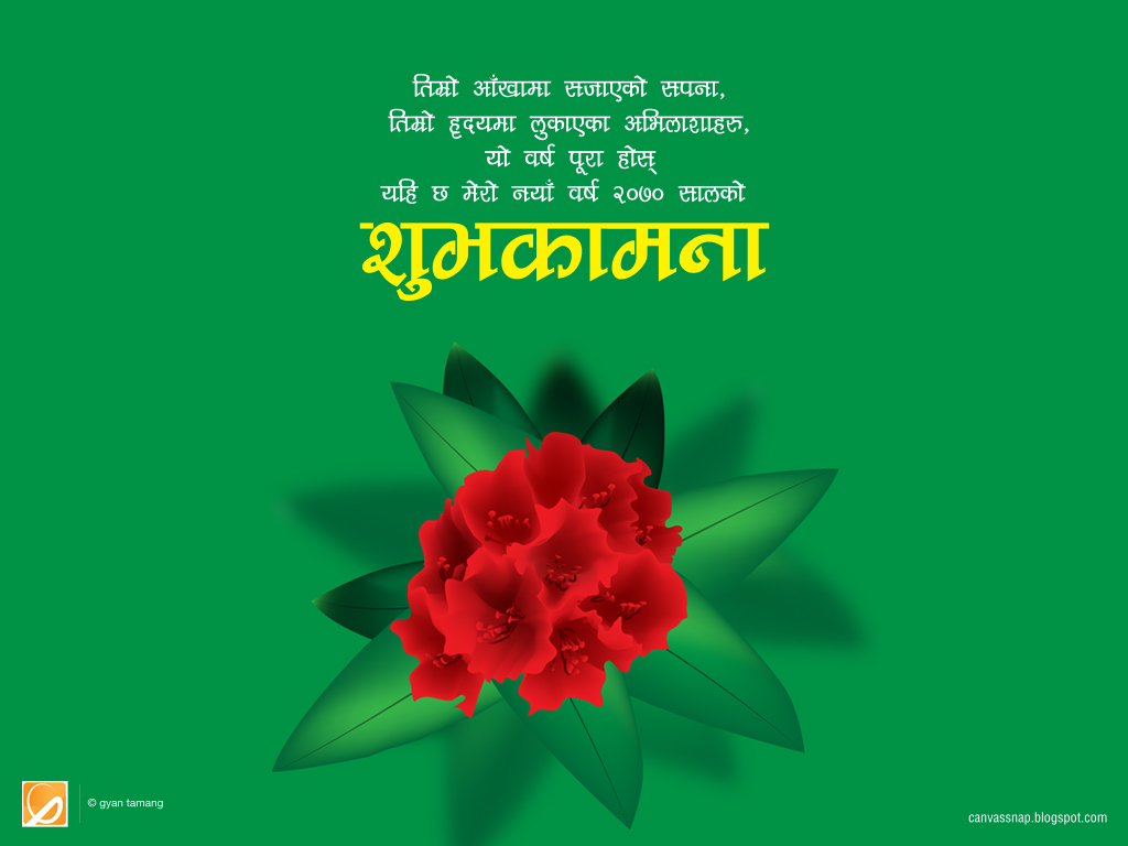 happy new year 2070 nepal 7