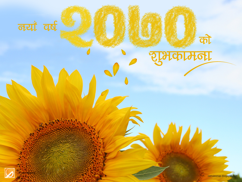 Happy New Year 2070 Nepal Wishes Subhakamana