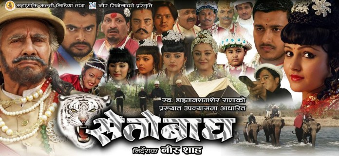 SETO BAGH Nepali Movie Poster