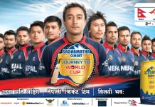 Sagarmatha Cement Journey to the World Cup