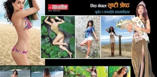 Shristi Shrestha Model on Saptahik